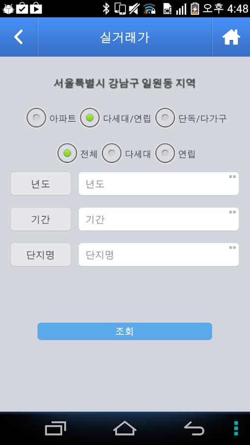 스마트 국토정보- screenshot