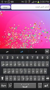 رسائل عيد الاضحى - screenshot thumbnail