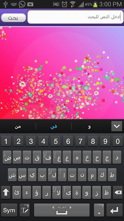 رسائل عيد الاضحى - screenshot