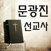 문광진 선교사