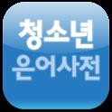 은어사전 logo