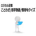 ロジカル記憶 ことわざ/四字熟語/慣用句クイズ 無料アプリ icon