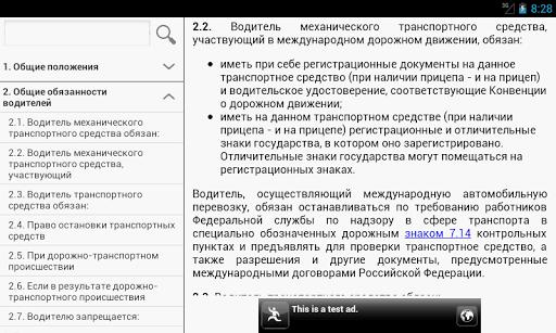 【免費教育App】ПДД 2015 Россия-APP點子