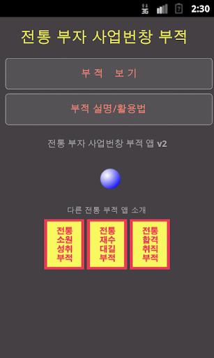 전통 부자 사업번창 부적 무료 버전