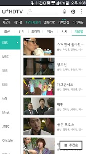 U+HDTV – 실시간 TV, TV다시보기,영화 - screenshot thumbnail