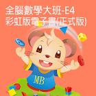 全腦數學大班-E4彩虹版電子書(正式版) icon