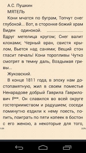 Метель повесть А.С. Пушкин