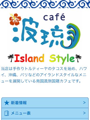生活必備免費app推薦|Cafe波琉線上免付費app下載|3C達人阿輝的APP