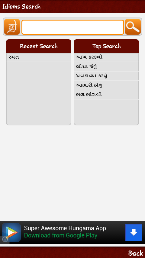 Gujaratilexicon Plus - screenshot