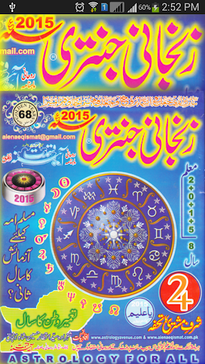 Zanjani Jantri 2015