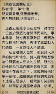李白詩詞集 第二卷