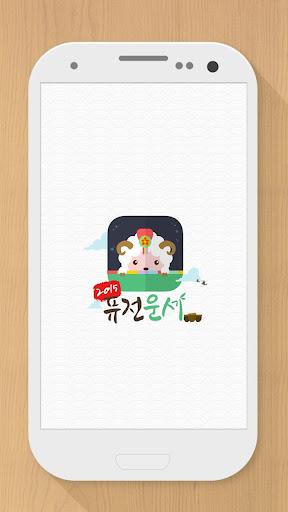 2015년 퓨전운세-별자리 로또 경마 고스톱 꽃 레져