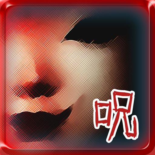 动作のAzami The Horror Growing Game LOGO-記事Game