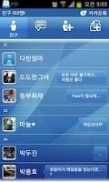 Screenshot of Leeks Cool카카오톡테마