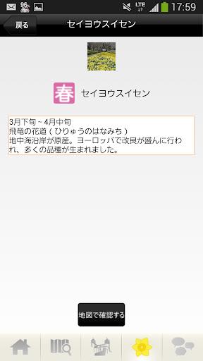免費旅遊App|まんのう公園ナビ 1.0|阿達玩APP