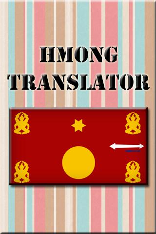 玩免費教育APP 下載Hmong English Translator app不用錢 硬是要APP