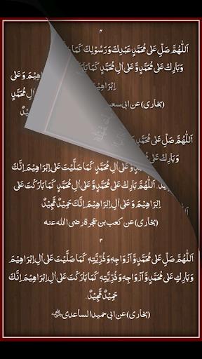 免費教育App|Durood Sharif Zad-ul-Khalil|阿達玩APP