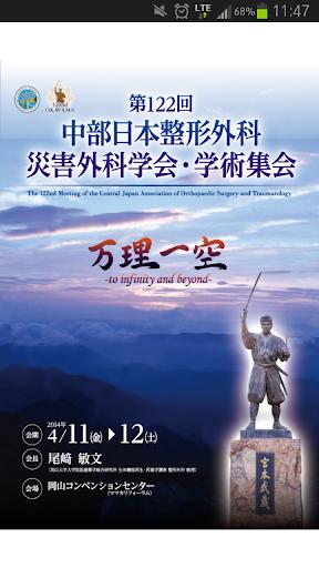 第122回中部日本整形外科災害外科学会・学術集会
