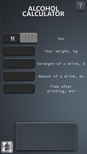 酒精计算器