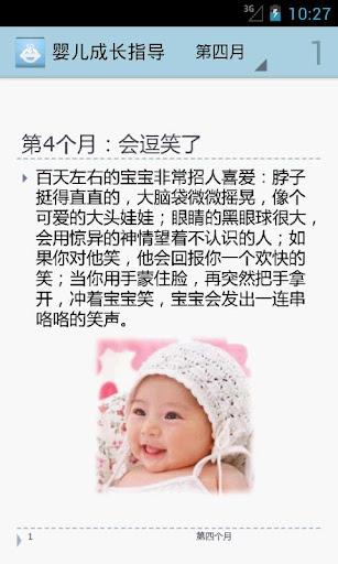 婴儿成长指导第四月