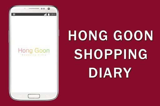 HongGoon Shopping Diary 홍군
