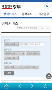 대한민국정부포털 - screenshot thumbnail