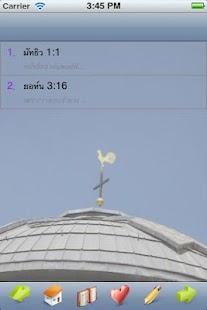 玩書籍App eคัมภีร์ไบเบิล免費 APP試玩