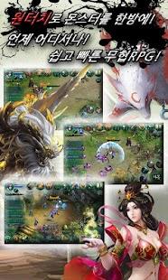 신검 - screenshot thumbnail