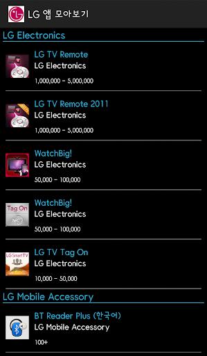 LG 앱 모아보기