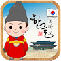 Hangul or Make straight! Spelling Quiz! APK icon