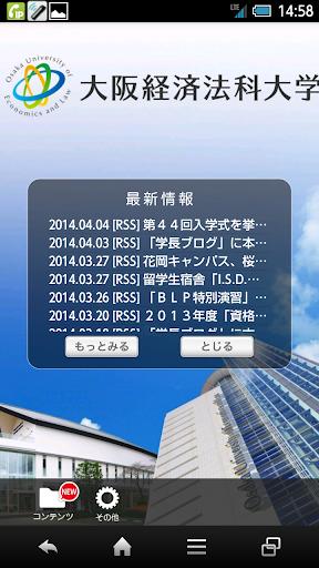 大阪経済法科大学 スクールアプリ