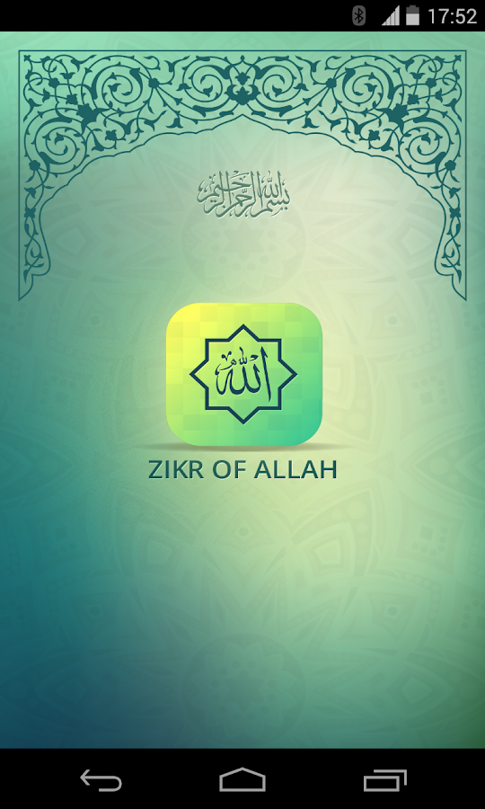 Zikr-of-Allah-Duas-Azkar 12