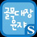 골목대장 윤쟈 슈퍼노트 전용 폰트 icon