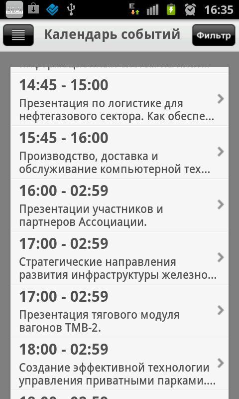 TRNASRUSSIA- screenshot