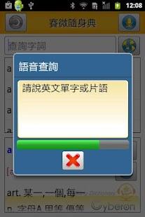 賽微隨身典 - 繁中- screenshot thumbnail
