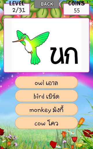 教育必備APP下載 เกมส์ทายภาพสัตว์ ภาษาอังกฤษ 好玩app不花錢 綠色工廠好玩App