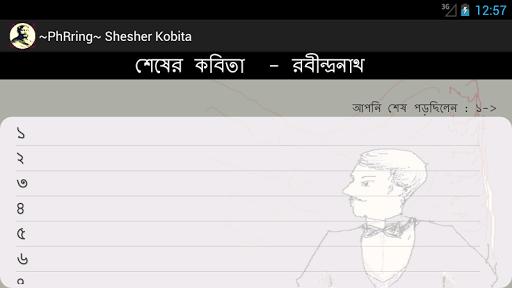 Shesher Kobita
