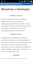 Screenshot of Православный молитвослов