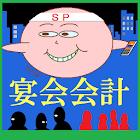 宴会(合コン)会計計算機 SP icon