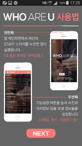WHO ARE U : 스마트폰 분실대비 분실방지