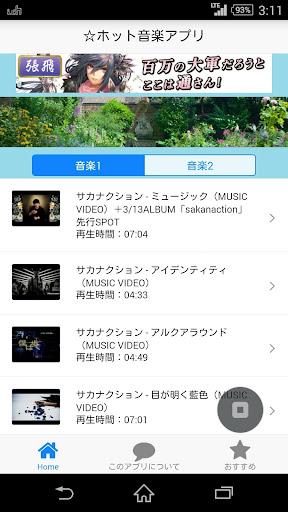 [음악 소개】 일본의 뜨거운 음악 앱
