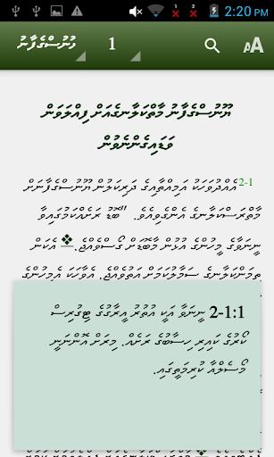 Kithaabul Muqaddhas – Dhivehi