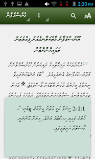 Free Download Kithaabul Muqaddhas – Dhivehi APK for Android