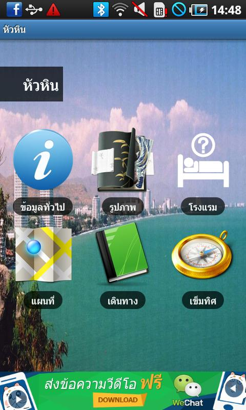 ยินดีต้อนรับสู่หัวหิน Hua Hin - screenshot