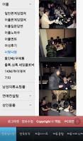 Screenshot of 역밤(나이트,클럽,헌팅,돛단배,1km,너랑나랑,펀톡)