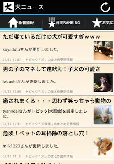 犬まとめニュースのおすすめ画像3