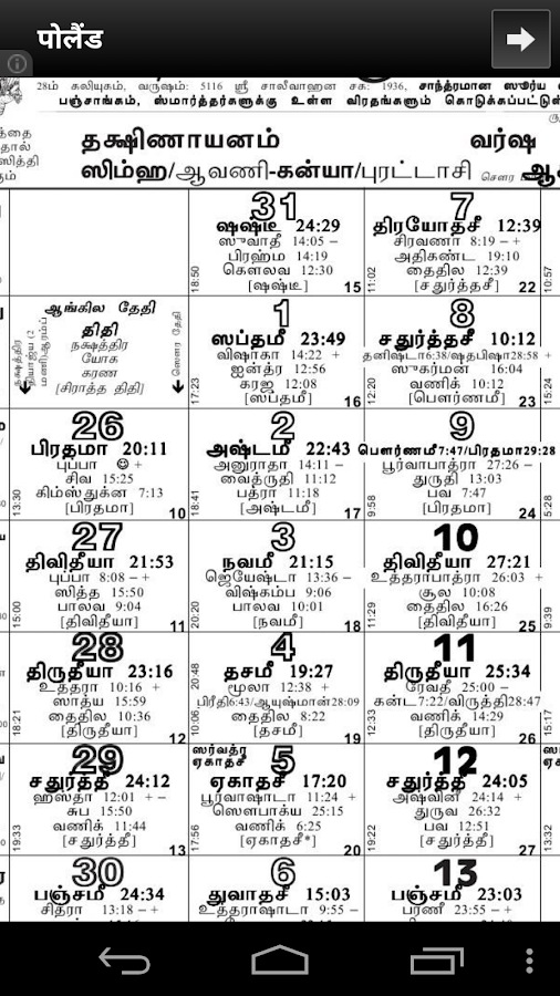 Tamil Calendar - Android Apps on Google Play