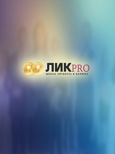 【免費商業App】Школа ЛиK Pro-APP點子
