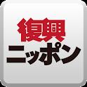 復興ニッポン logo