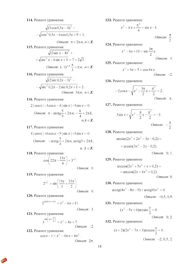 Тест биология 6 сынып жауабымен